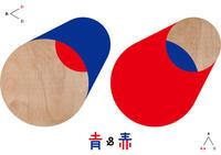 青と赤(赤と青) 展
