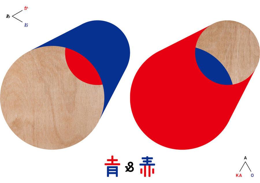 青赤_web.jpg