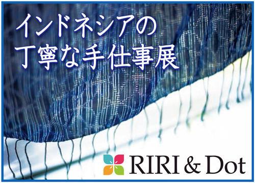 RIRI & Dot インドネシアの丁寧な手仕事展