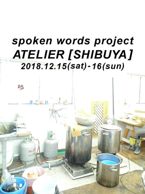 spoken words project | ATELIER 「SHIBUYA」