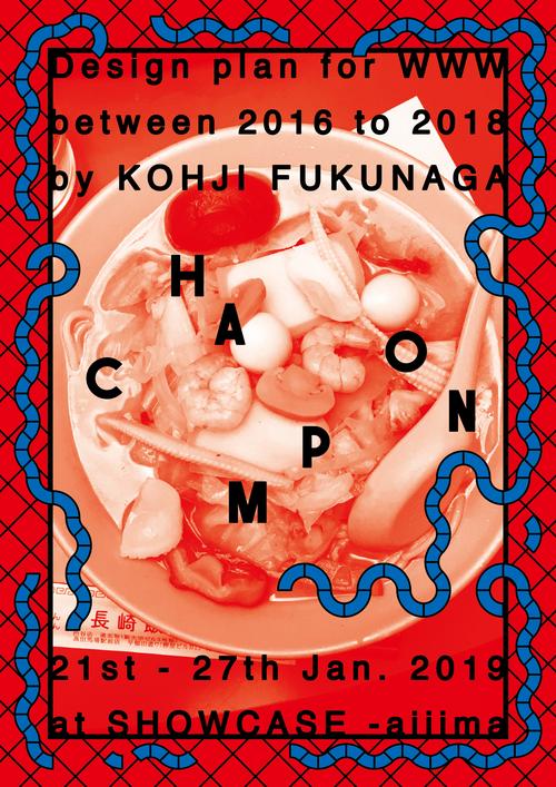 Design plan for WWW between 2016 to 2018 by KOHJI FUKUNAGA