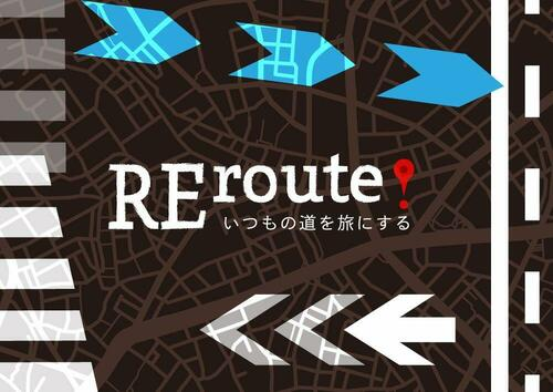 REroute!ーいつもの道を旅にするー|SHIBUYA WANDERING CRAFT 2019