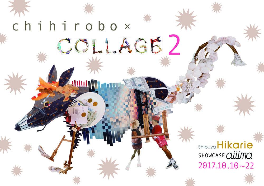 chihirobo2017_s.jpg