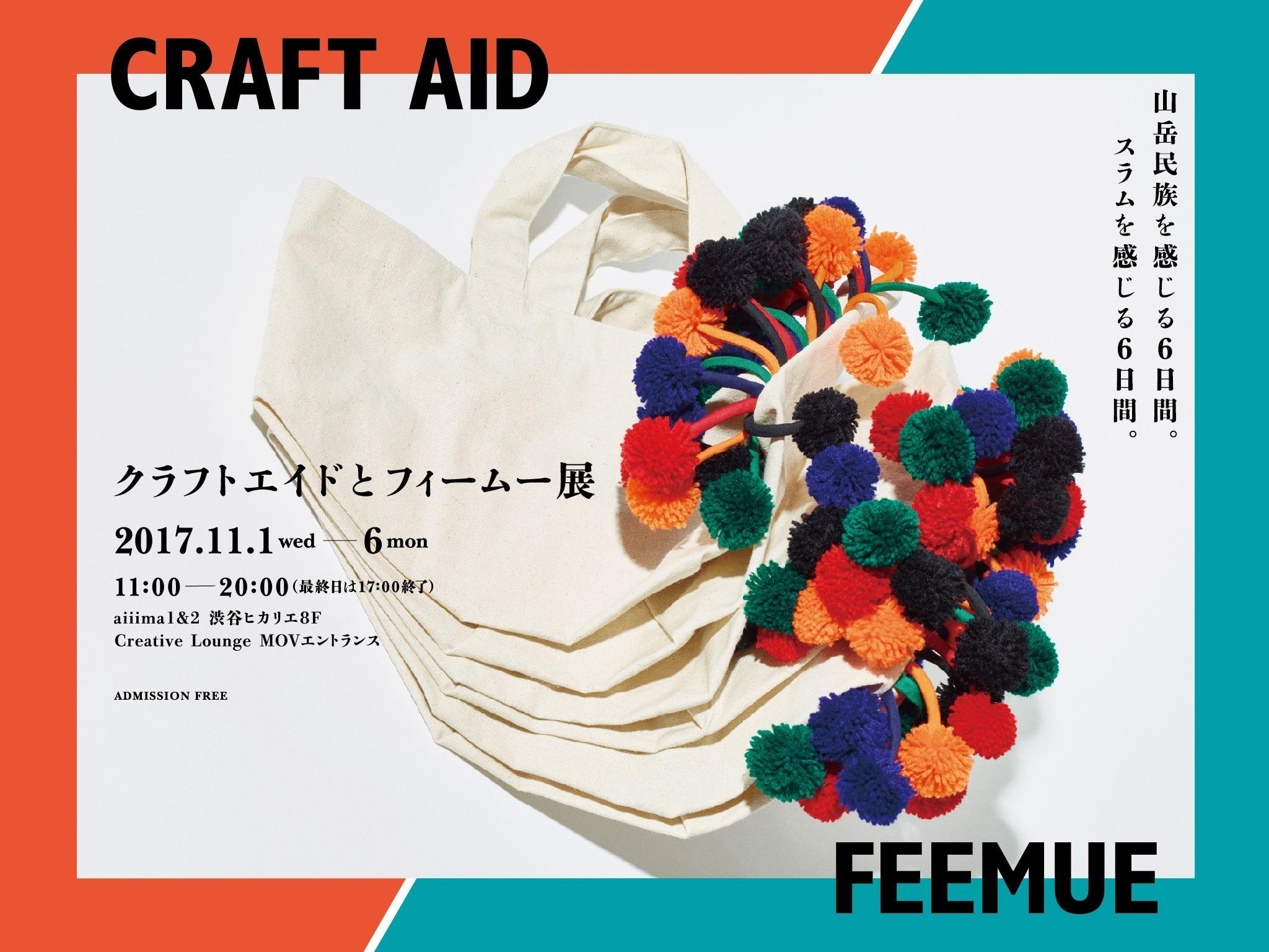 craft_feemue_ヨコ.jpg