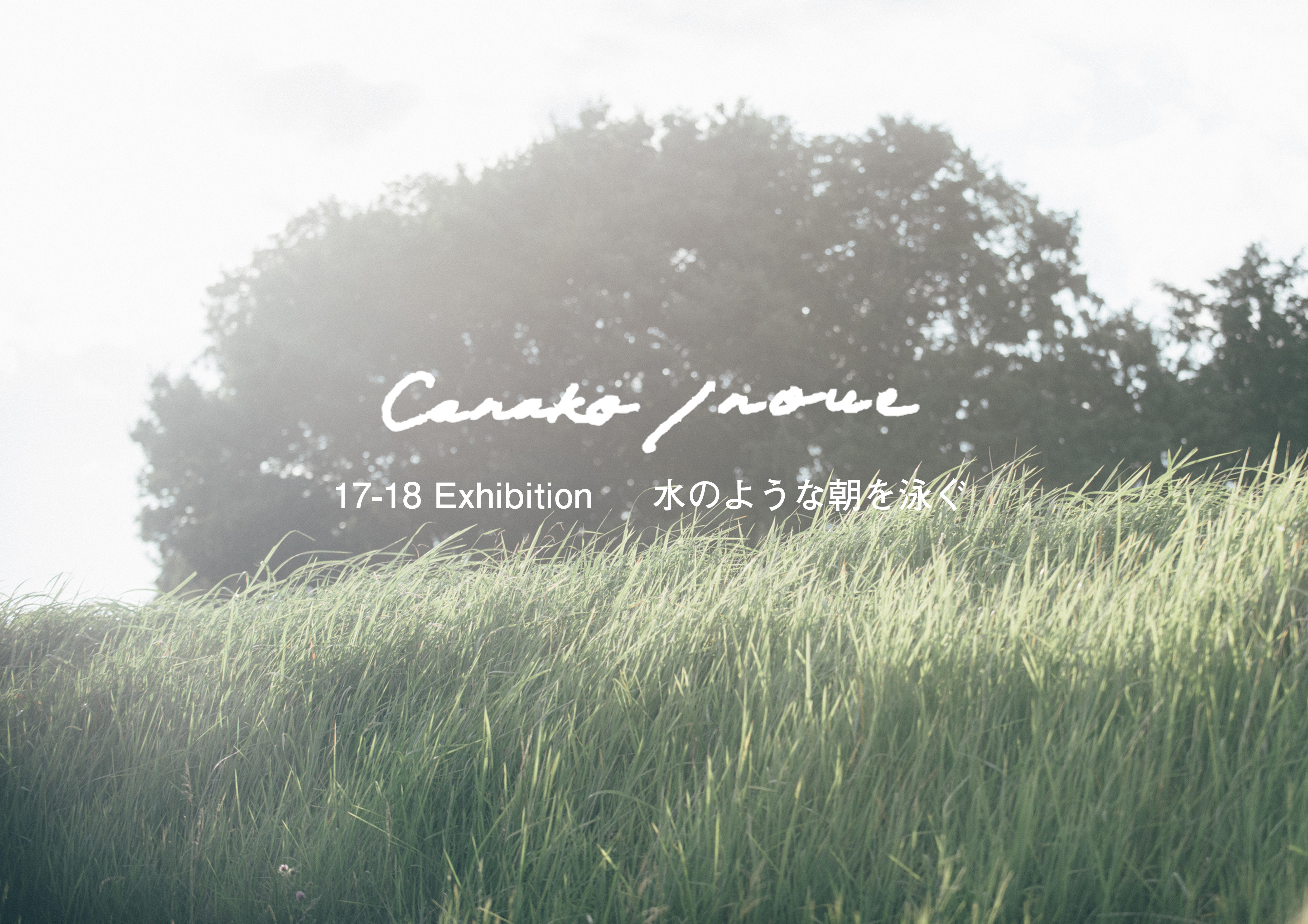 canakoinoue2018_2.jpg