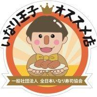 いなり王子トレードマークシール.jpg