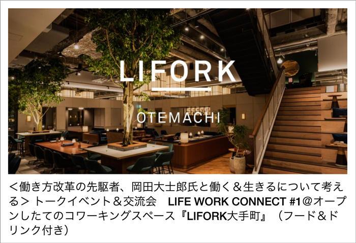 lifork_event.jpg