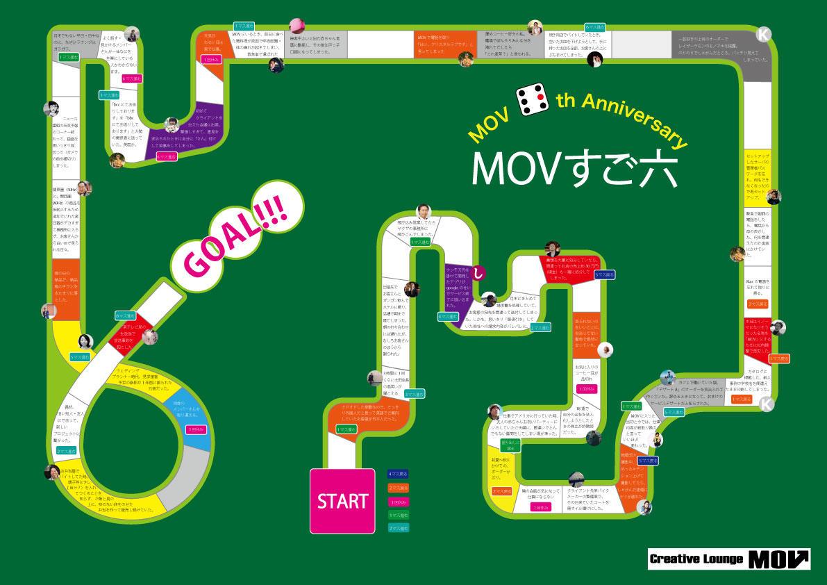 MP31_movすご6_FIN.jpg