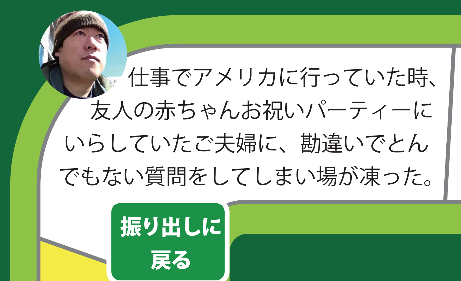 加藤さん.png