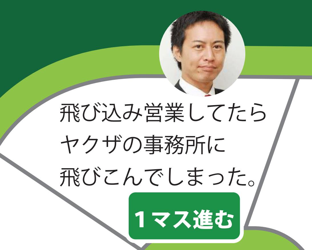 高橋さん.png