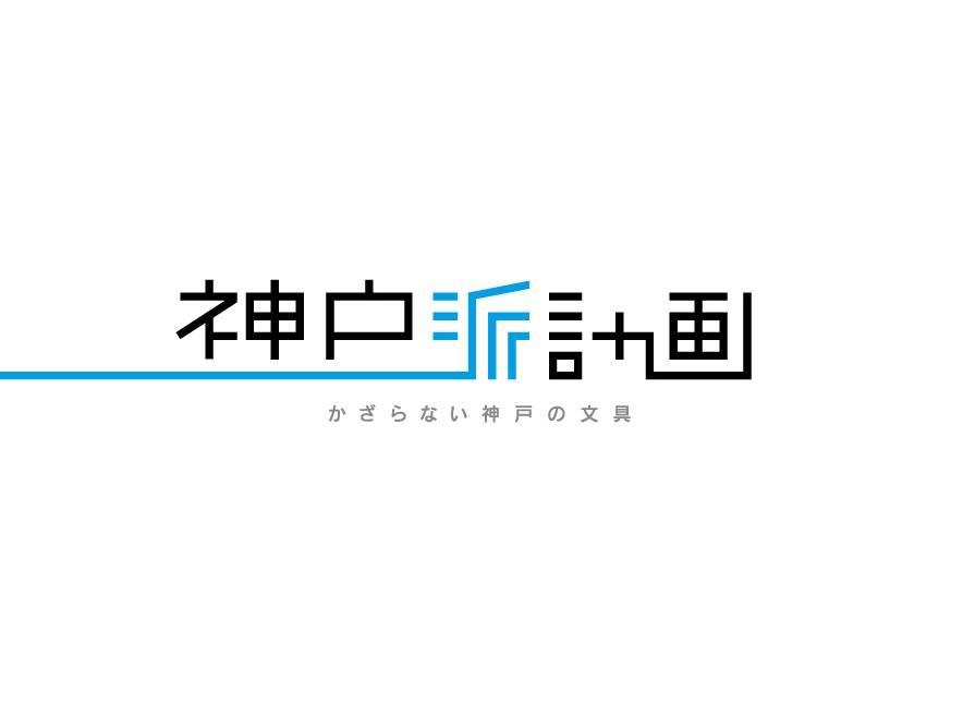 神戸派計画_main.jpg