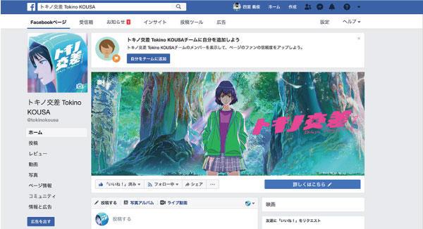 shibuyaTV_FB_600x326.jpg