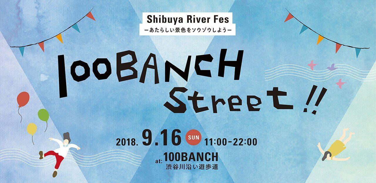 100banch_street.jpg