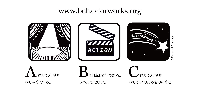 abc-logo_jpn.jpg