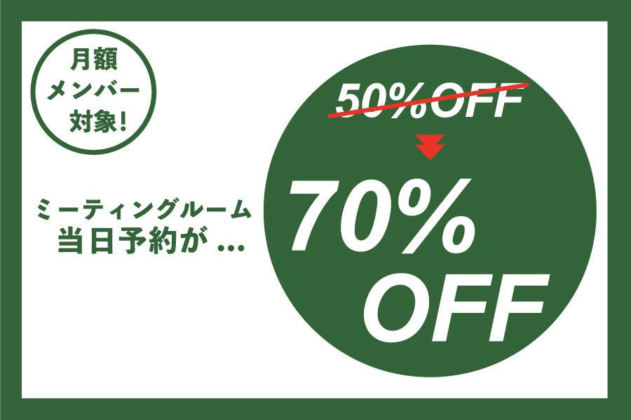 70%offキャンペーン_web用.jpg