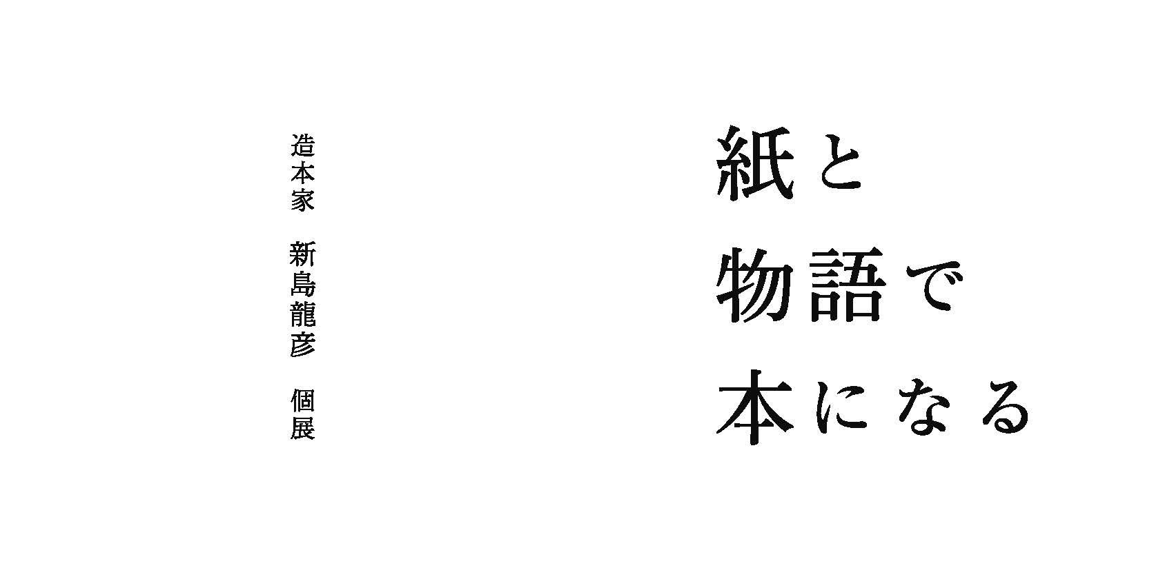 新島龍彦_main.jpg