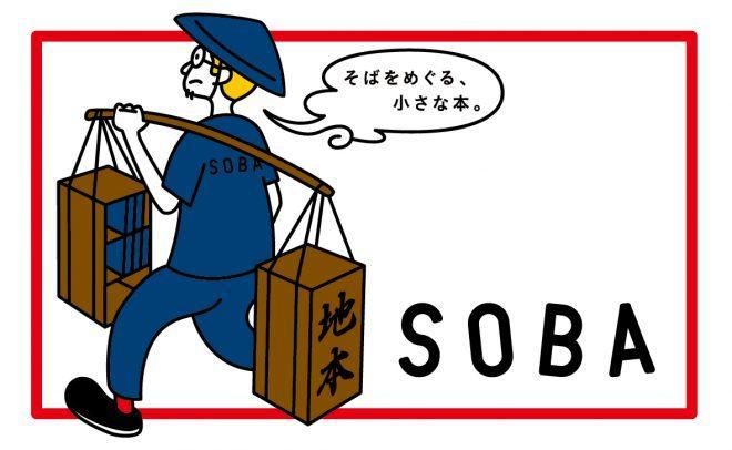 フクナガコウジ_SOBA.jpg