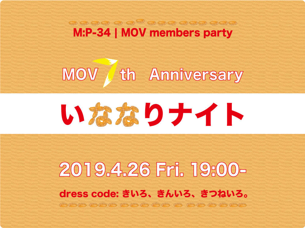 MP-34-告知1000x750.jpg