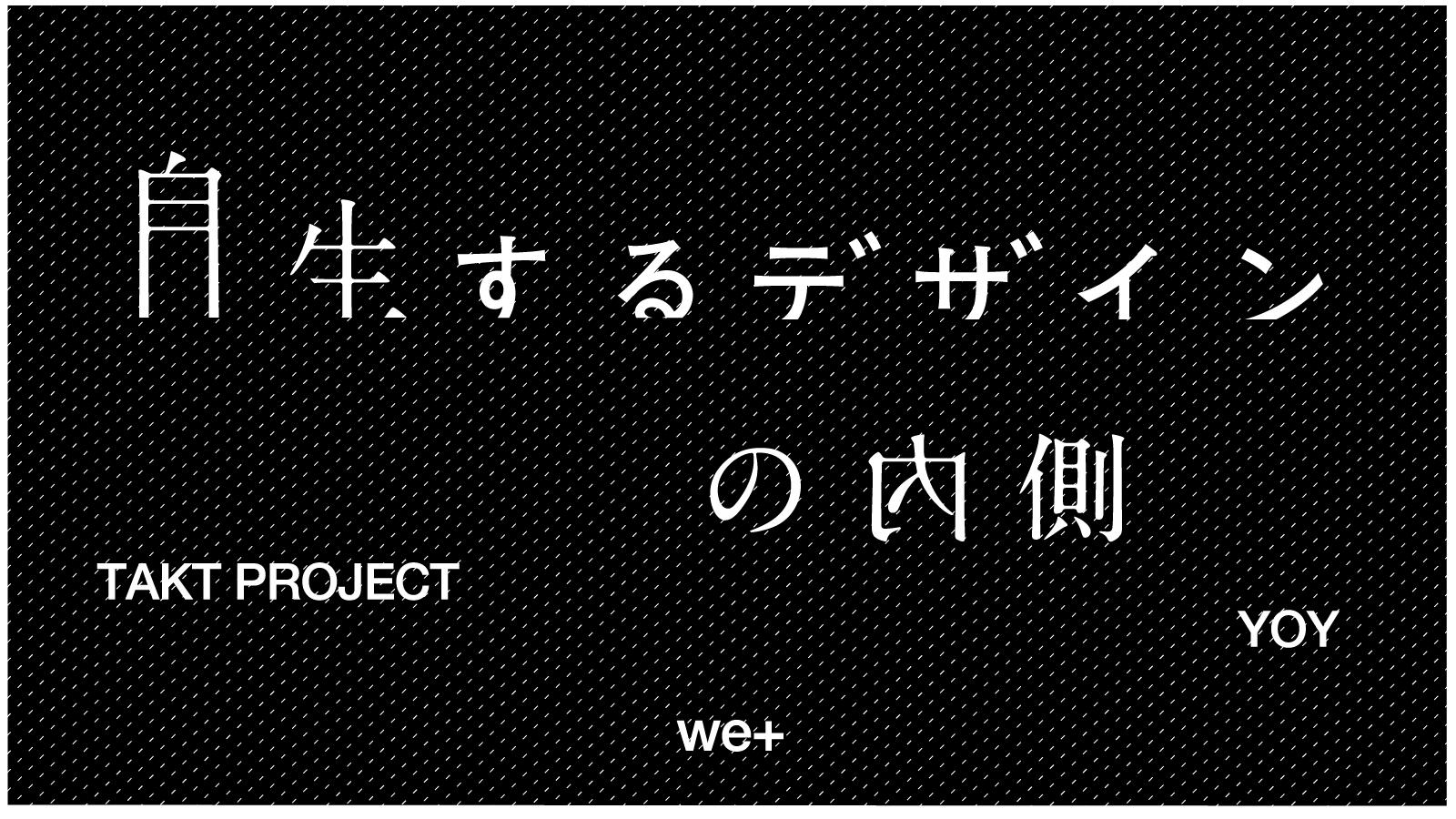 自生内側_横.png