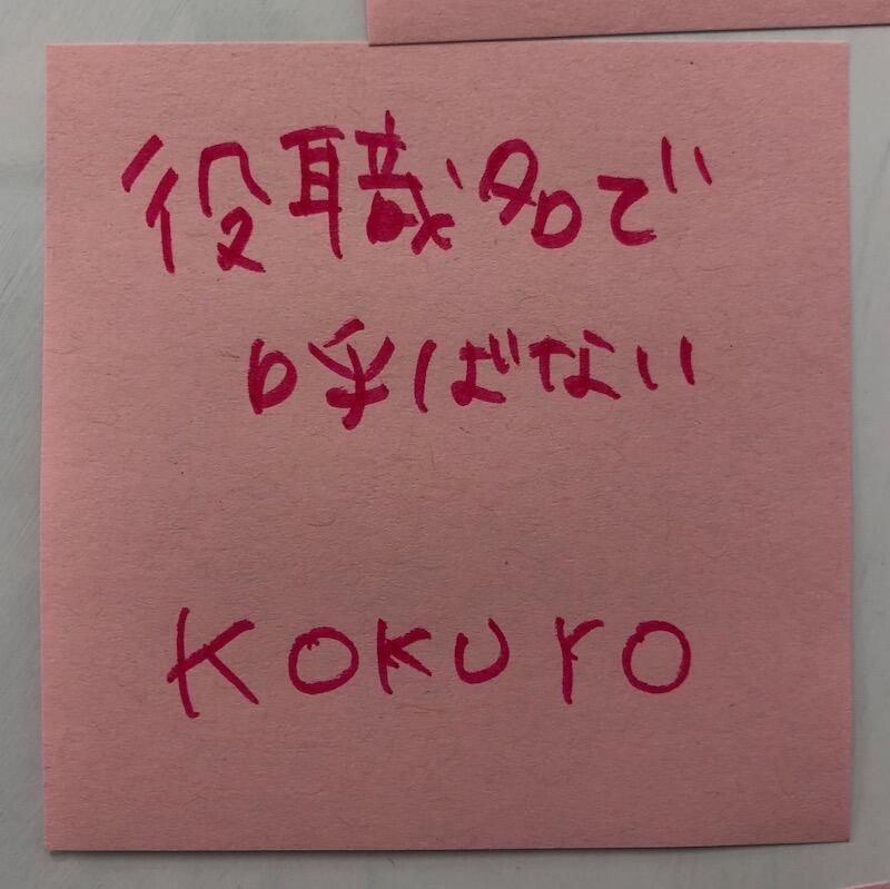 no_yakusyokumei.JPG