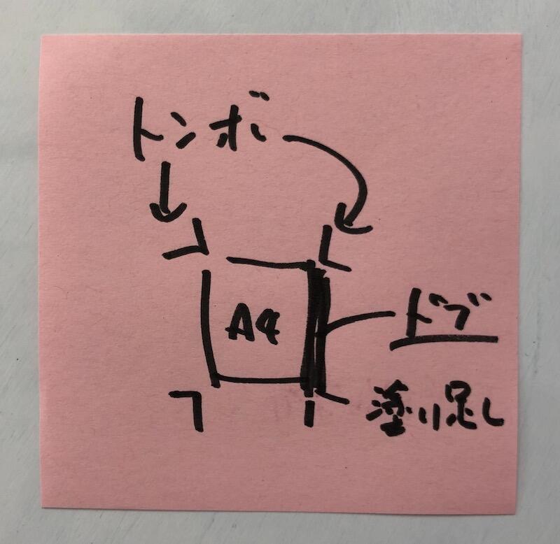 tombo_dobu_nuritashi.JPG