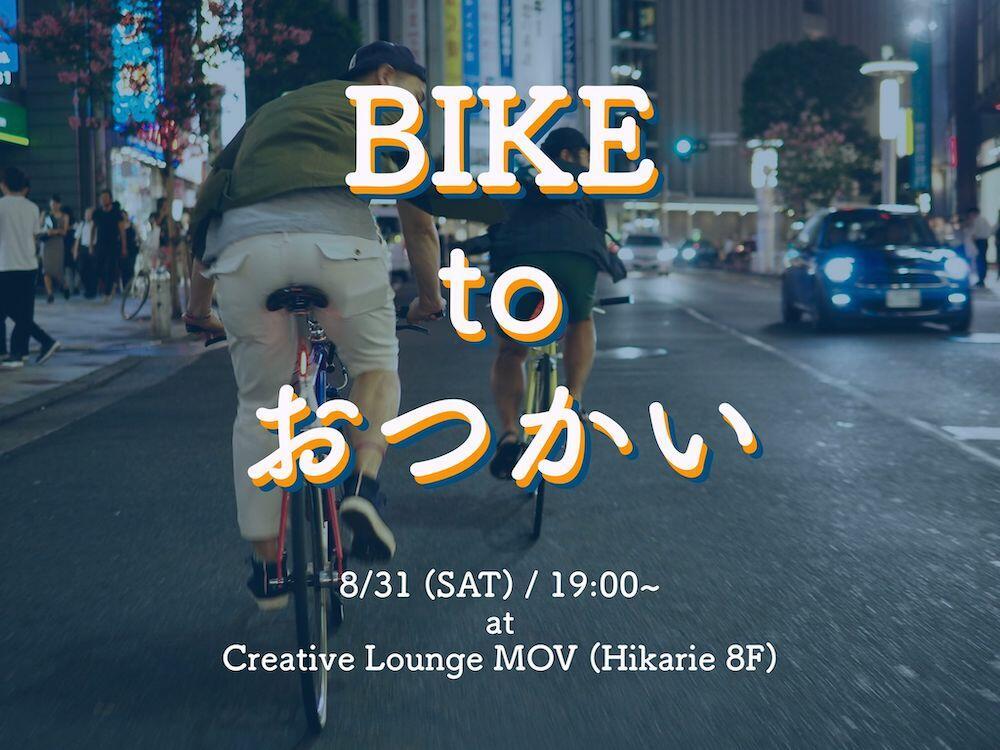 bayashi_ride.jpg