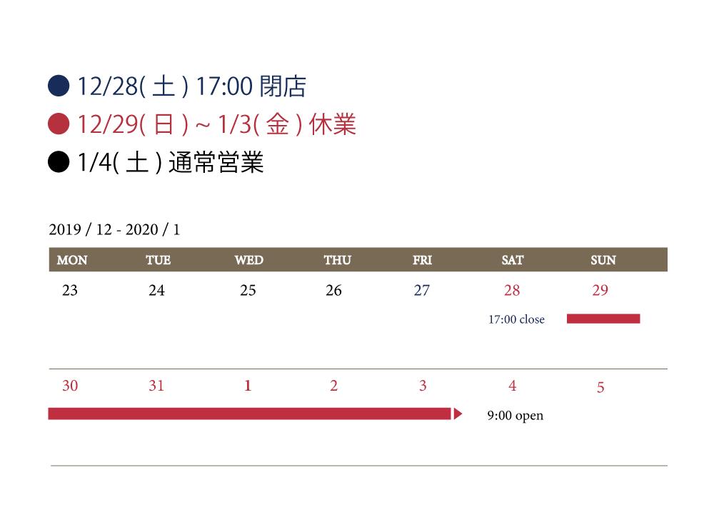 2019-20年_年末年始営業のお知らせ_web用.png