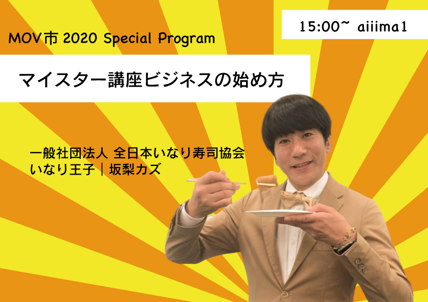 ts_ビジュアル03_いなり王子.png