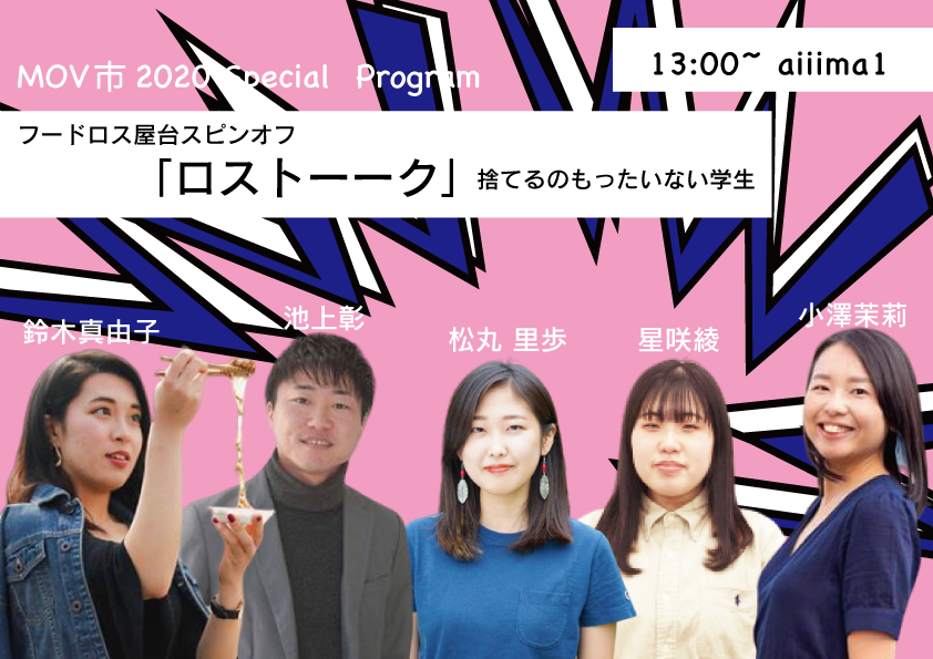 ts_ビジュアル01_ロストーーク_差し替え.png