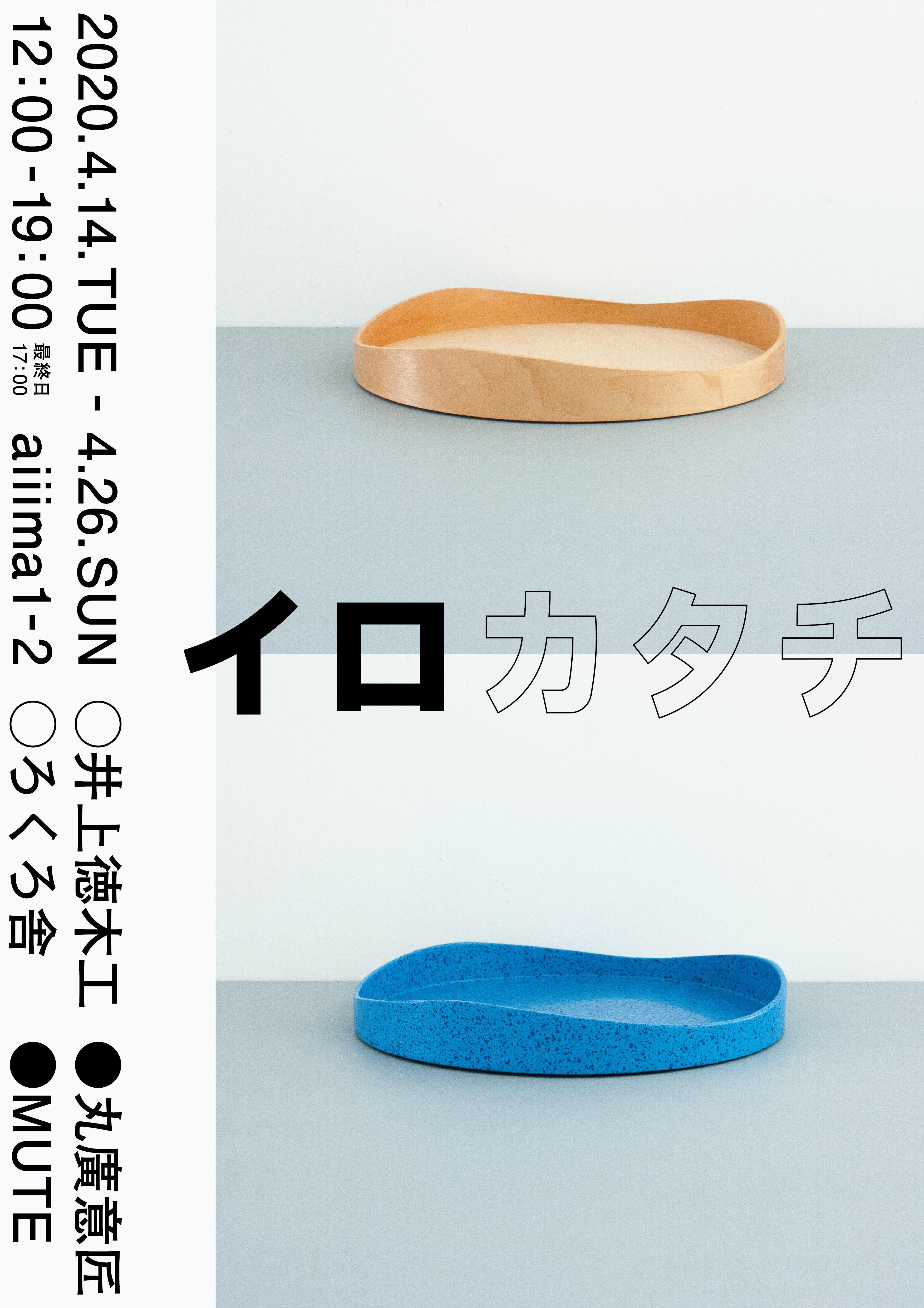 イロカタチ_メインビジュアル_提出_A3.jpg