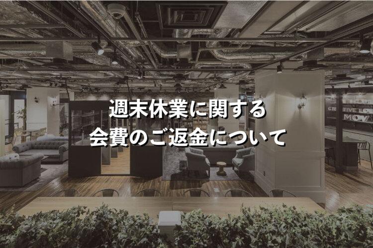 週末休業についてのおしらせ_02.jpg