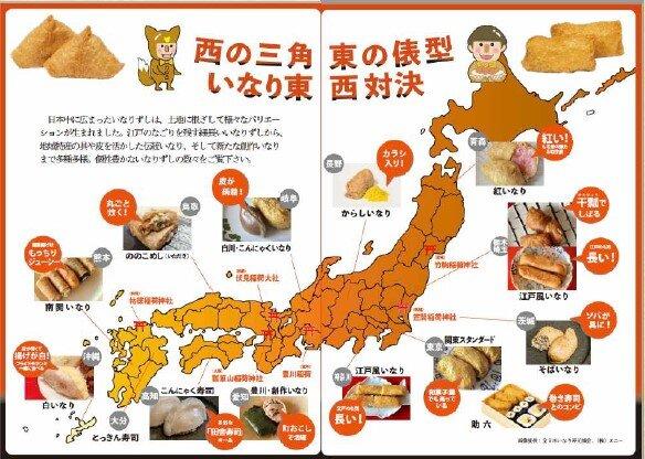 inari_tozaimap.jpg