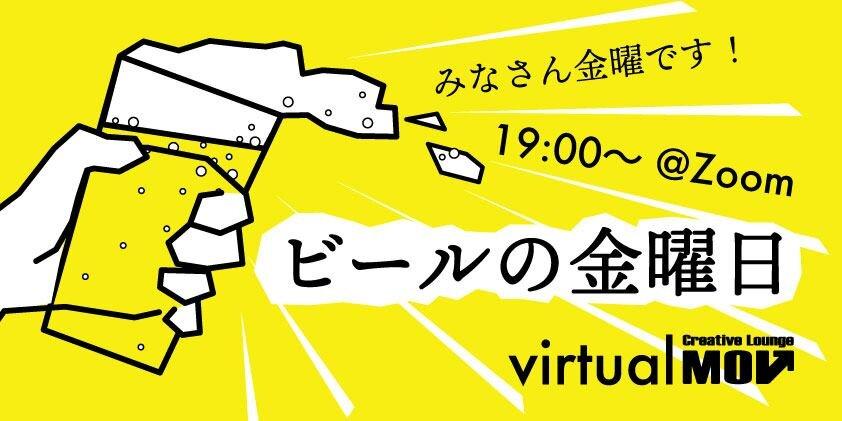 zoom_beer_thumbnail.jpg