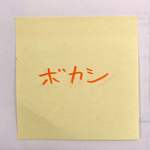 bokashi.JPG