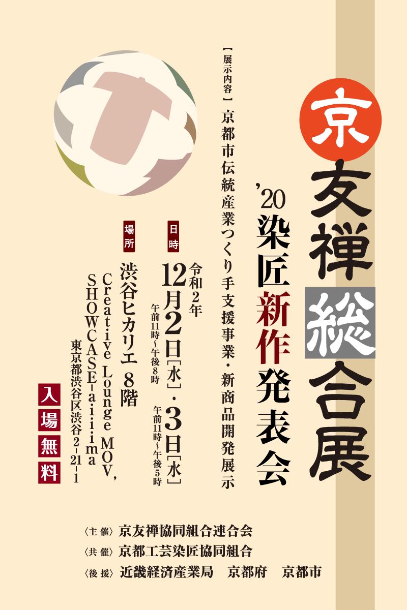 2020京友禅.png
