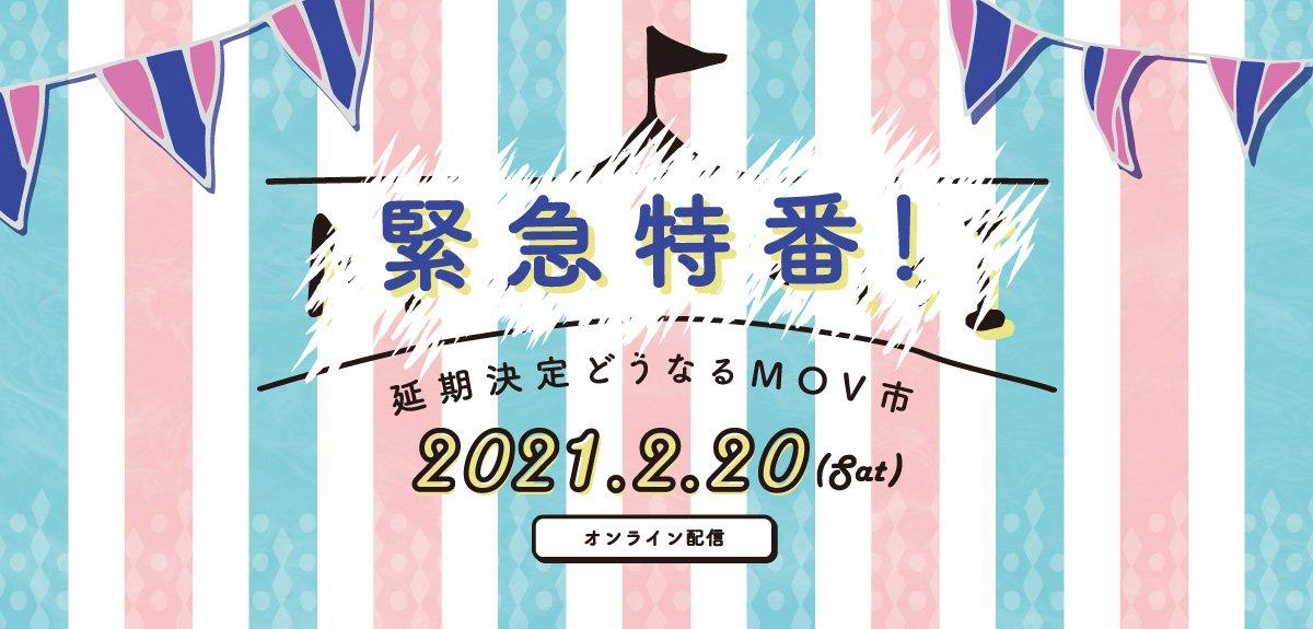 movichi_tokuban_thumbnail.jpg
