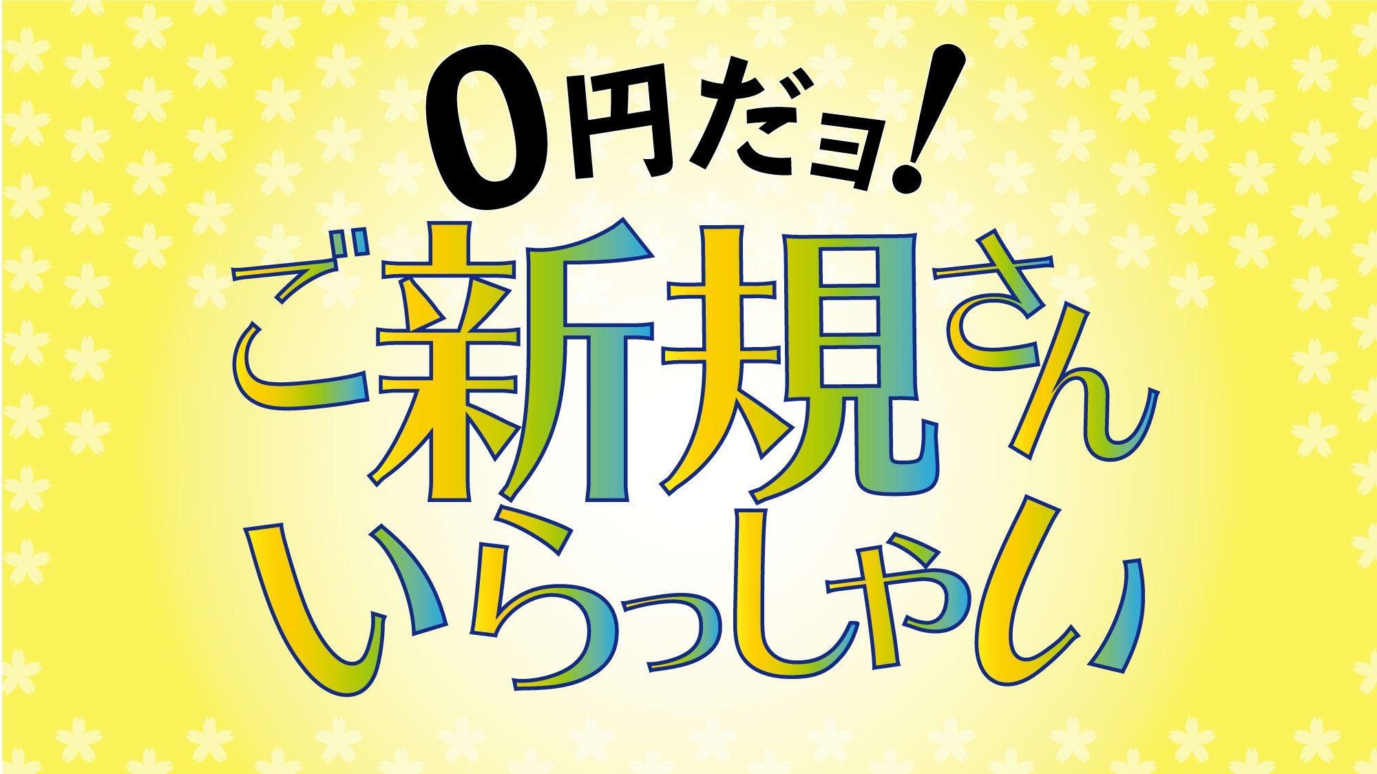 ★202102入会金OFFキャンペーン.jpg