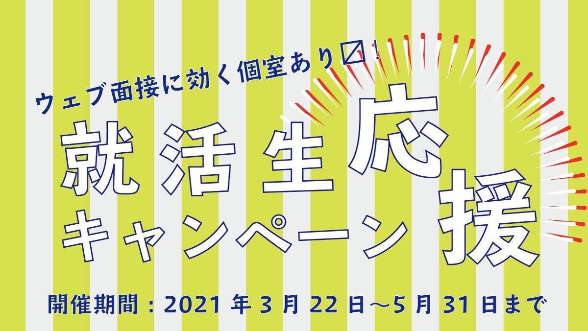 就活生応援キャンペーンfin_yoko2.jpg