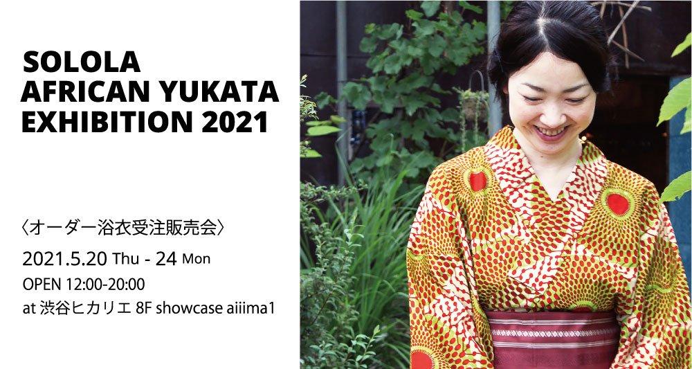 2021年浴衣展示バナー3aiima_1000x533.jpg